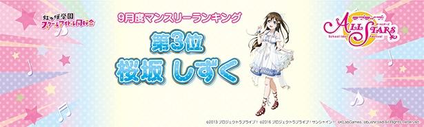 「ラブライブ!」スクスタ発!虹ヶ咲学園スクールアイドル同好会の最新画像が到着
