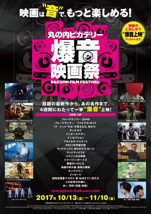 「丸の内ピカデリー爆音映画祭」は丸の内ピカデリー3で10月13日(金)から開催