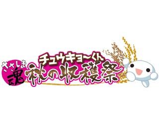 豪華出演者多数!「チュウキョ~くん秋の収穫祭」が開催