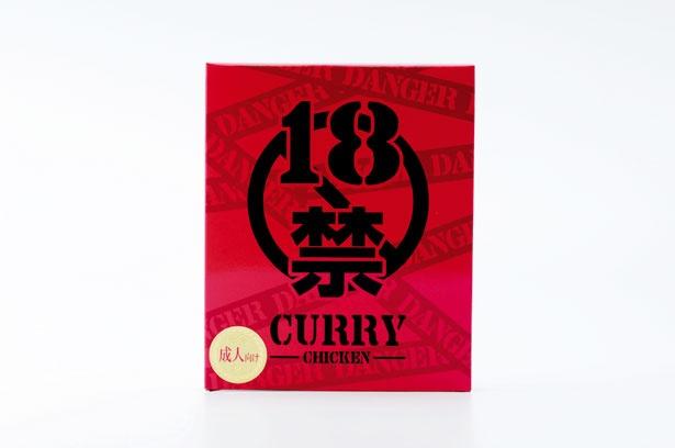 磯山商事「18禁カレー ピンク」(200g/1028円)。赤唐辛子が丸々1本入った、大人向けの激辛カレー