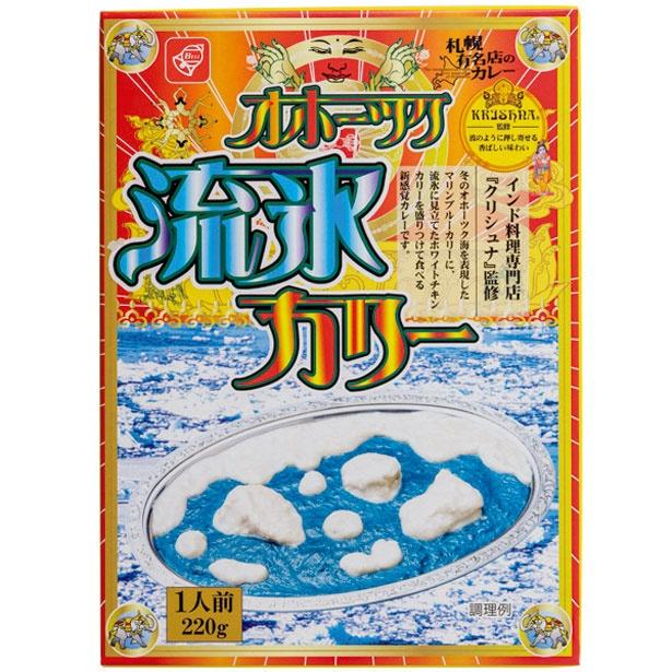 北海道の流氷をカレーで表現した、カレーランドの「オホーツク流氷カリー」(220g/700円)
