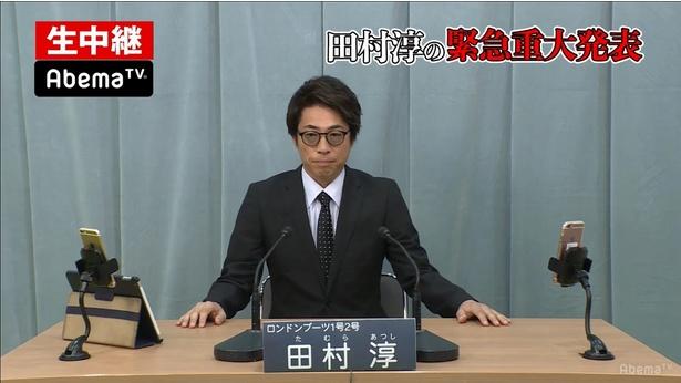 9月23日に田村淳の緊急重大発表が行われた