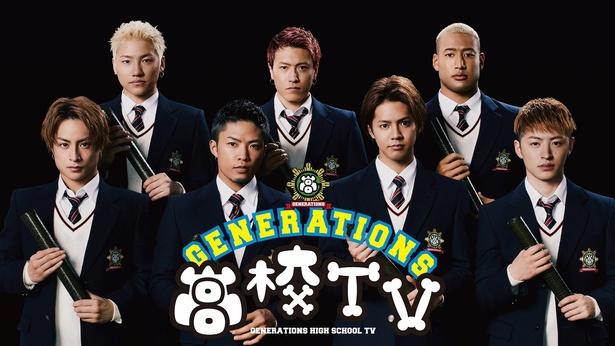 「GENERATIONS高校TV」がテレビ朝日でもレギュラー放送決定