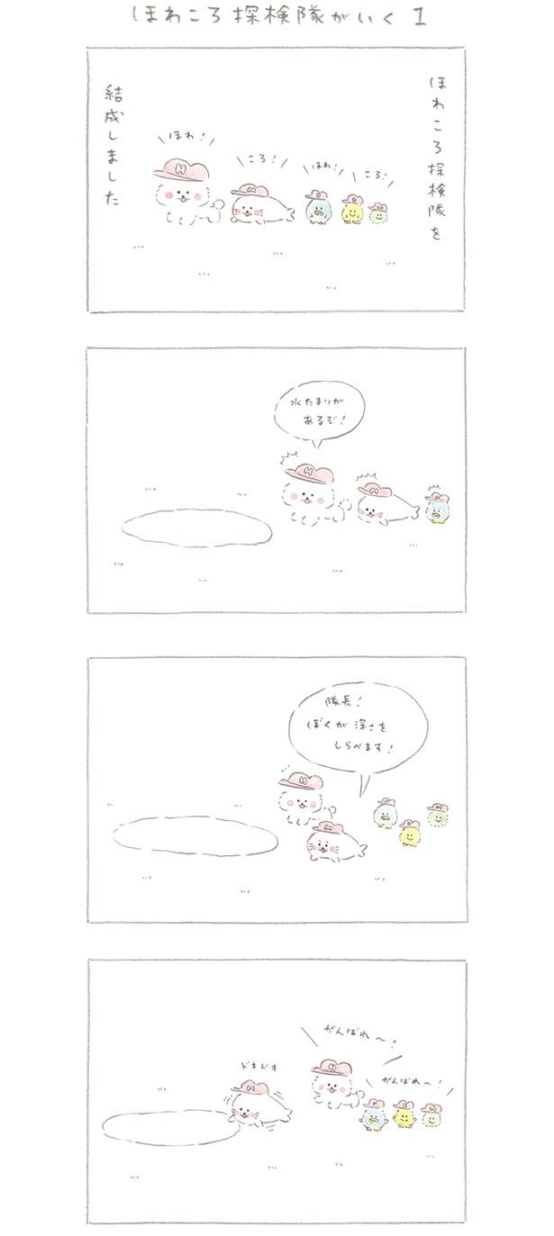 【まんが連載】トゲトゲした心もほわほわ! 4コマ「ほわころくらぶ」第9話配信