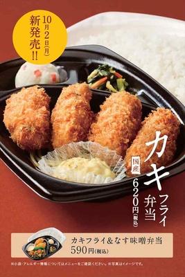 国産の牡蛎を使用した秋の新メニュー『カキフライ弁当』(620円)