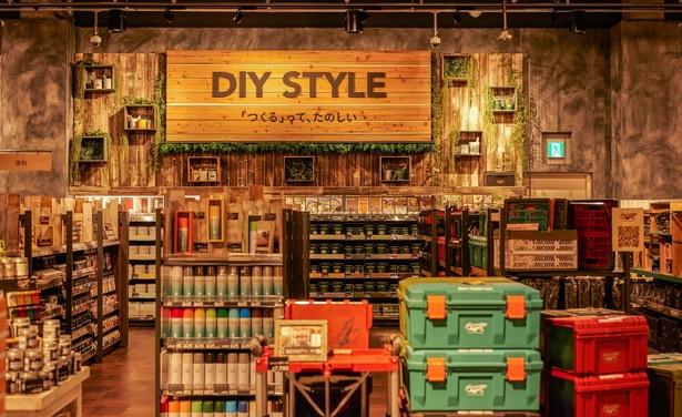 家具のDIYや 部屋のコーディネートなど、「つくる」ためのアイテムをそろえた「DIY STYLE」