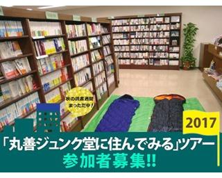 【写真を見る】約120万冊が読み放題?!「丸善ジュンク堂に住んでみる」ツアー、名古屋で開催