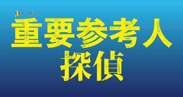 10月20日(金)スタートの「重要参考人探偵」主題歌はKis-My-Ft2の「赤い果実」に!