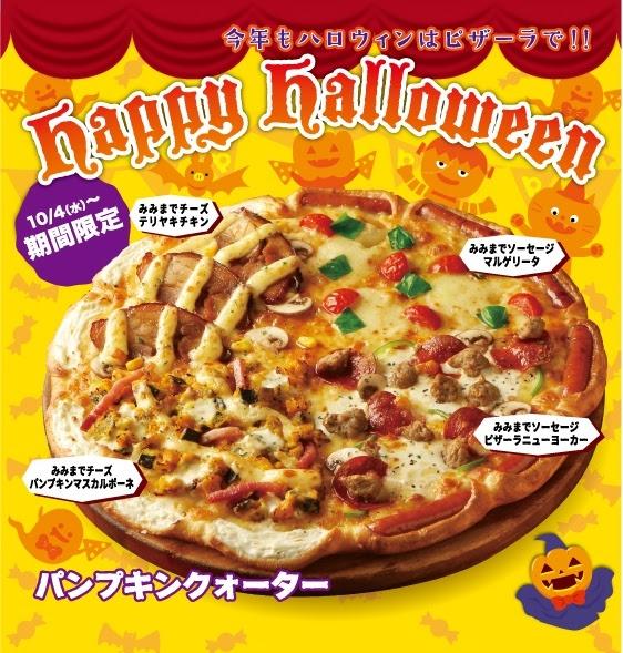 ハロウィン限定ピザ「パンプキンクォーター」(税抜2480円~)