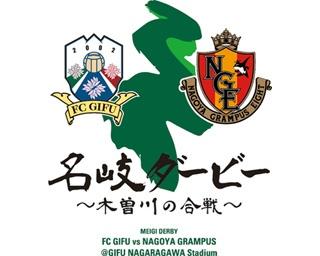 Jリーグ公式戦2度目となる名岐ダービーが開催!