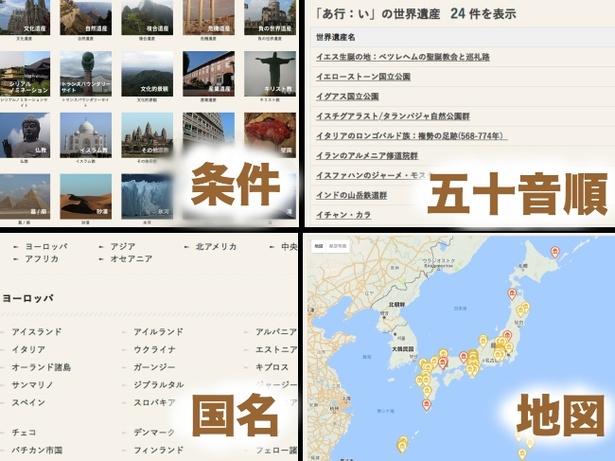 【写真を見る】多彩な検索方法で、目当ての世界遺産が必ず見つかる