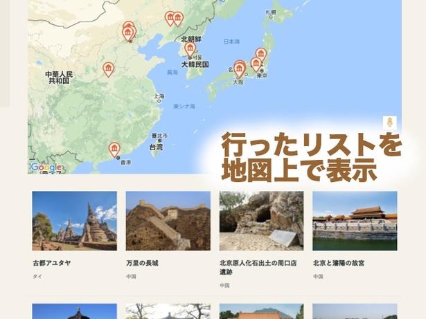 記録した世界遺産リストが地図で表示されるためどこに行ったか一目で分かる