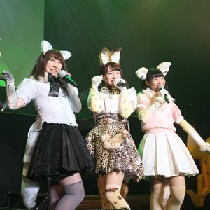 笑顔がいっぱいの初単独ライブ「けものフレンズ LIVE」レポート!
