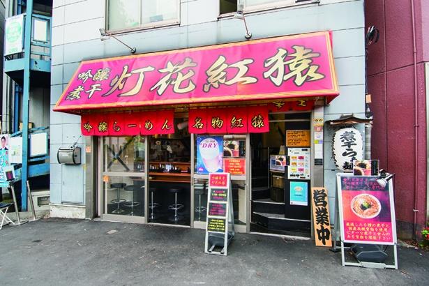 「塩つけ麺 灯花」があった店舗を改装。旧店については近隣の新店舗で再開予定(時期は未定)