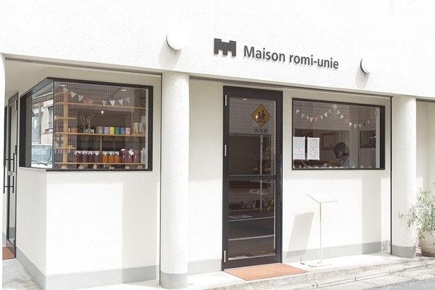 菓子研究家・いがらしろみの店、Maison romi-unie