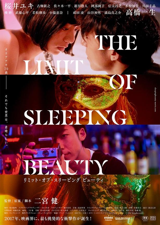 映画「THE LIMIT OF SLEEPING BEAUTY リミット・オブ・スリービング ビューティ」は10月21日(土)から東京・新宿武蔵野館ほかで全国順次公開