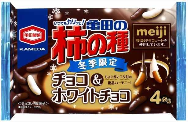 甘辛い味がクセになる「亀田の柿の種 チョコ&ホワイトチョコ」
