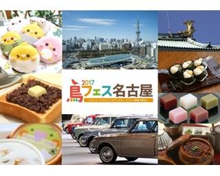 今までに日本各地で開催されており、計約1万名が参加したイベント「鳥フェス」