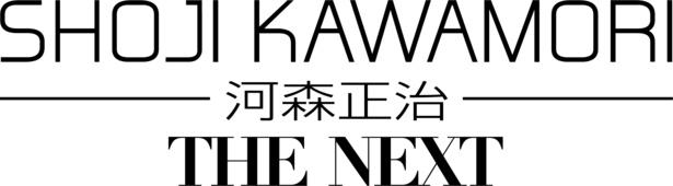 10月17日開催「河森正治 NEW PROJECT BRIEFING」20名様ご招待!