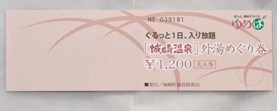 外湯めぐりパス「ゆめぱ」(1200円)。2か所以上巡るなら絶対にお得/城崎温泉