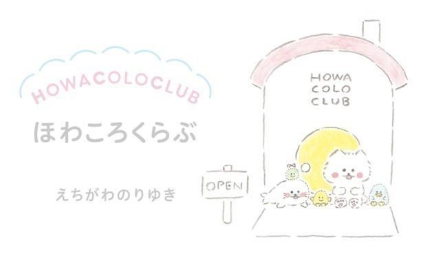 「ほわころくらぶ」第10話配信中!