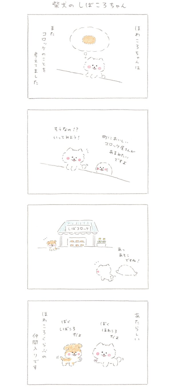 「ほわころくらぶ」第10話『柴犬のしばころちゃん』