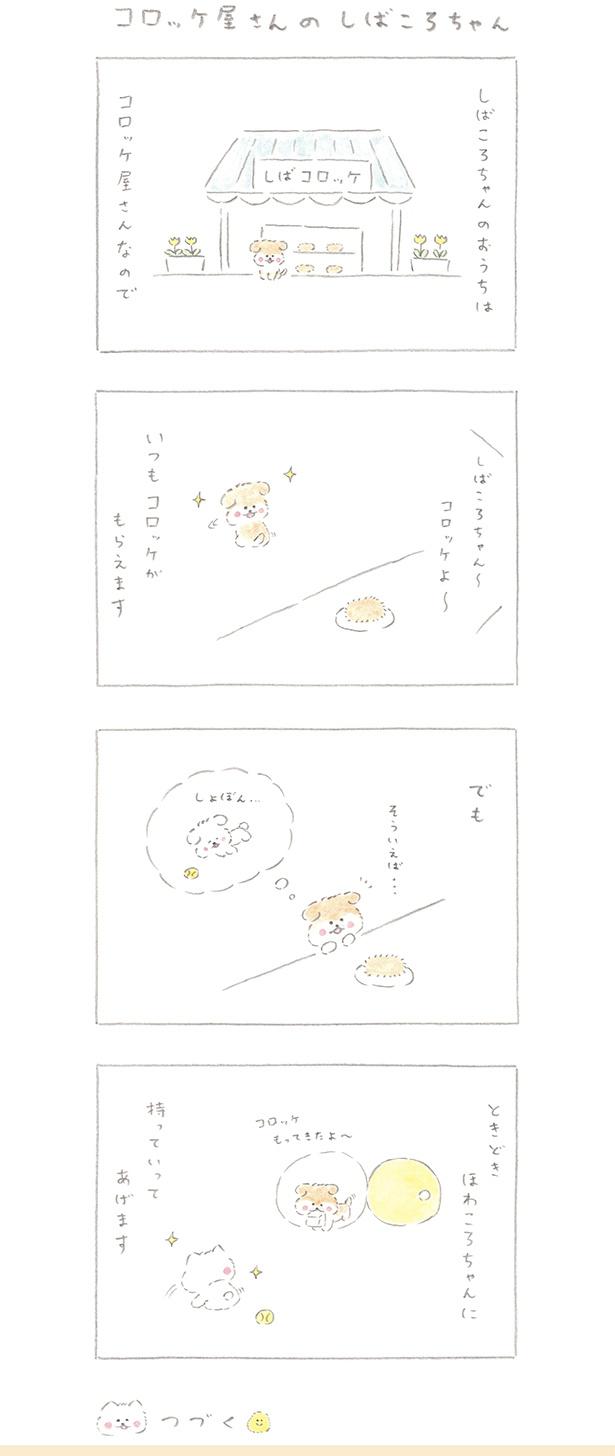 「ほわころくらぶ」第10話『コロッケ屋のしばころちゃん』