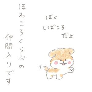 【まんが連載】犬好き必見!新キャラはキュートな柴犬 4コマ「ほわころくらぶ」第10話配信