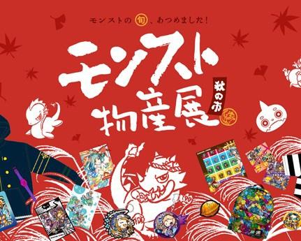 【限定グッズ続々!】名古屋パルコにモンストカフェ&物産展がオープン!