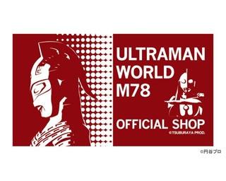 「ULTRAMANWORLD M78」はウルトラセブン放送開始50年を記念した期間限定ショップ