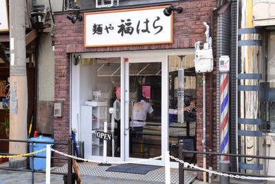 近鉄今里駅から商店街を南へ。4分ほど歩いて商店街を抜けたあたりに店がある/麺や 福はら