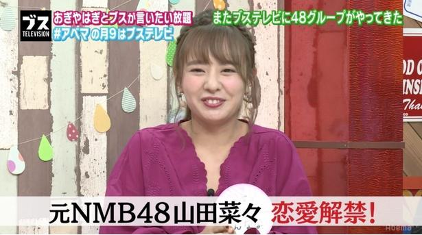 元NMB48・山田菜々が初登場