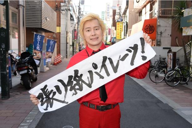 """カズレーザーが街ブラしながら""""不思議な張り紙""""を直撃!?"""