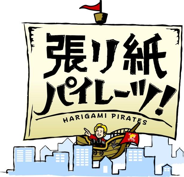 【写真を見る】10月3日(火)夜2時より、「張り紙パイレーツ!」がスタート! 一枚の張り紙に秘められた深い人間ドラマとは!?