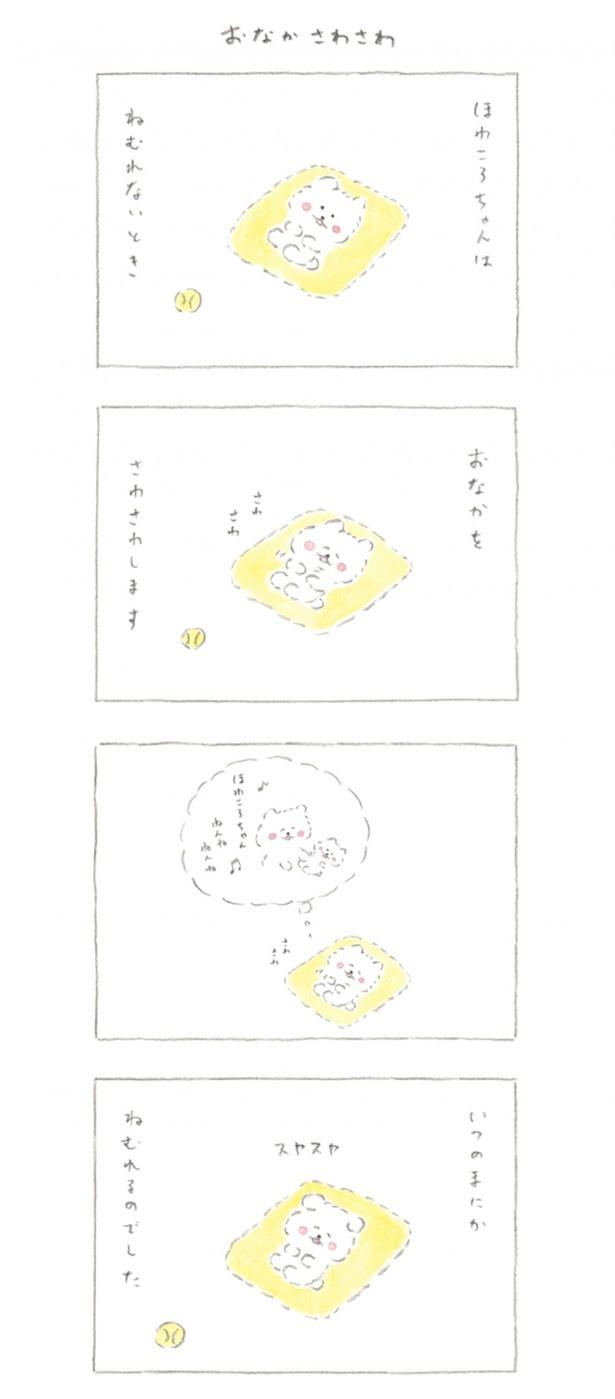 ほわほわ4コママンガ「ほわころくらぶ」が11月10日に書籍発売決定!