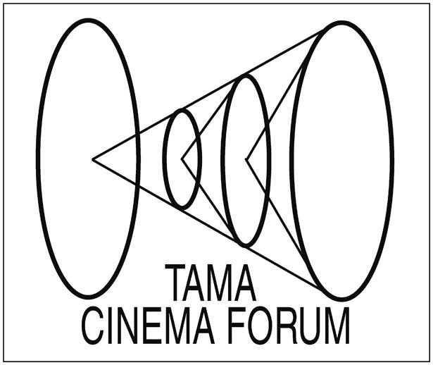 「TAMA映画賞」は多摩市および近郊の市民からなる実行委員によって選ばれる