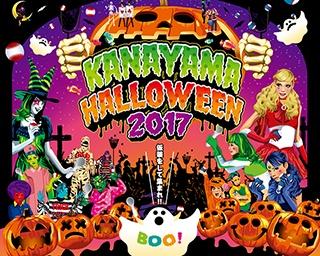 2017年10月28日(土)13:00よりアスナル金山でハロウィーンイベントが開催!