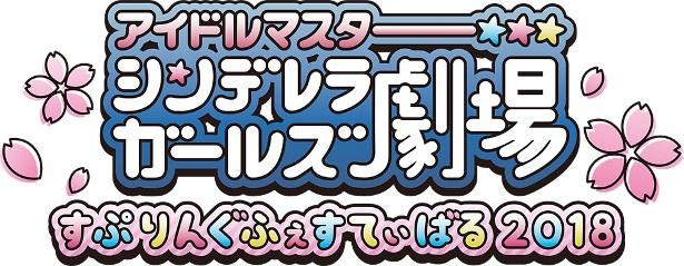 「アイドルマスター シンデレラガールズ劇場 すぷりんぐふぇすてぃばる 2018」の詳細情報が公開!