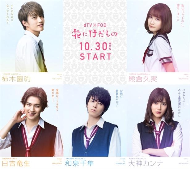10月30日(月)より、dTVとフジテレビが共同製作するドラマ「花にけだもの」が配信