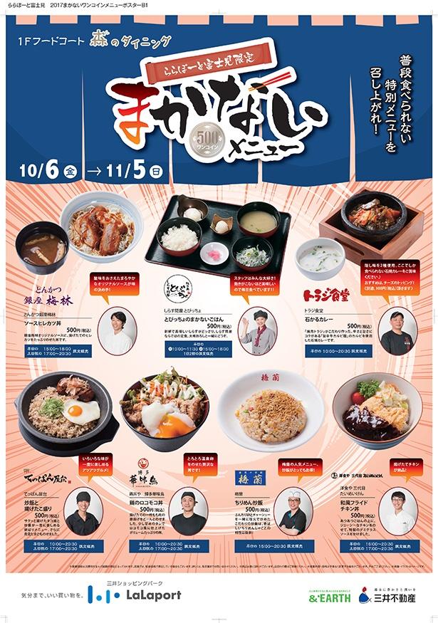 「ららぽーと富士見」で初となるまかないメニューイベントを開催