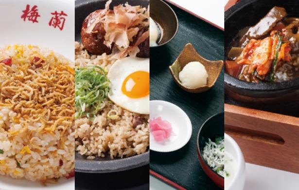和定食から、中華など個性豊かなメニューたち