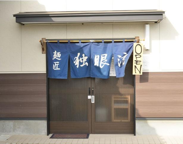主人の諏訪さんが静岡県から郷里の宮城県へ移り新規一転、登米に店をオープン