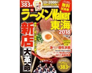 1杯無料の試食券満載!全383杯掲載の「ラーメンWalker東海2018」好評発売中!