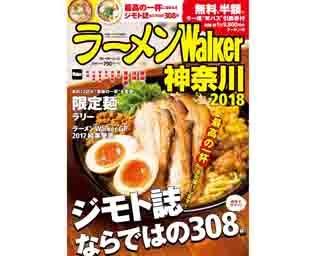 「麺や食堂」の新業態「晴っぴ」。味噌専門店に特化した味噌ラーメンは見逃せない