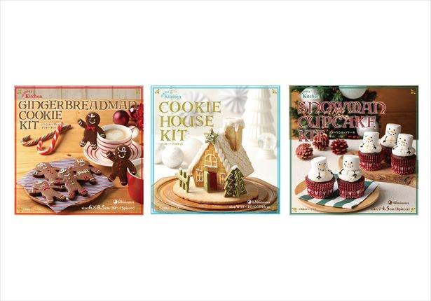 (左から)ママズキッチン、ジンジャーブレッドマンクッキーキット/クッキーハウスキット/スノーマンカップケーキキット(各734円)