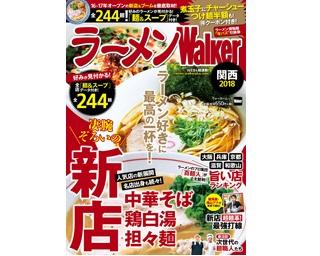 上質な鶏油と味わいが重なり、鶏本来の旨味が際立つ「鶏出汁中華 しょうゆ」(950円)/別邸 三く 中華㐂蕎麦 萃