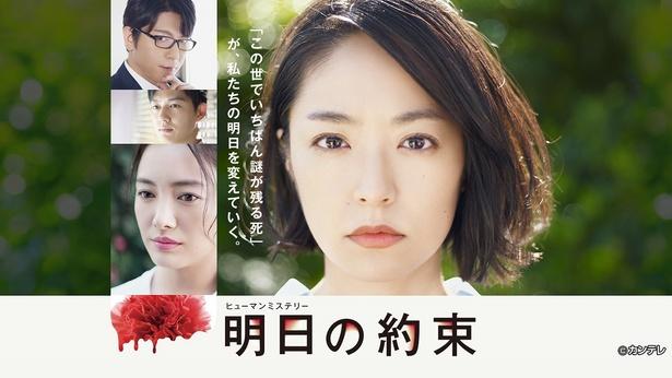 """新ドラマ「明日の約束」の""""チェーンストーリー""""配信が決定した"""
