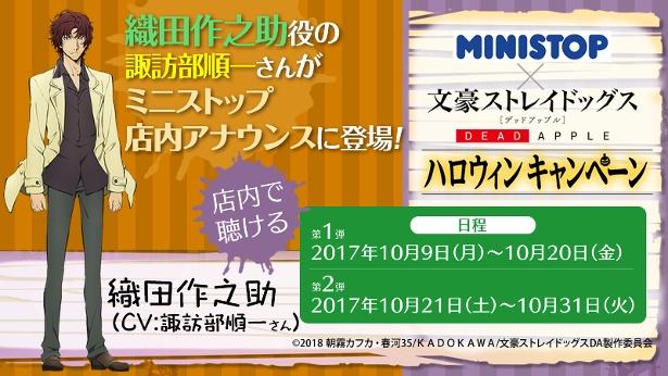 劇場版「文豪ストレイドッグス」より映画版新キャラクター・澁澤龍彦の設定画が公開!