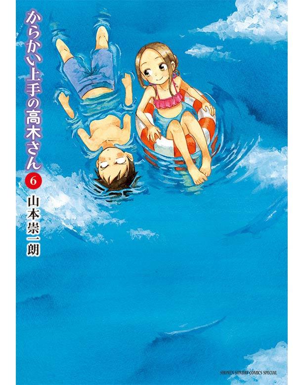 1月放送開始のTVアニメ「からかい上手の高木さん」から、キービジュアル、スタッフ&キャストが解禁!