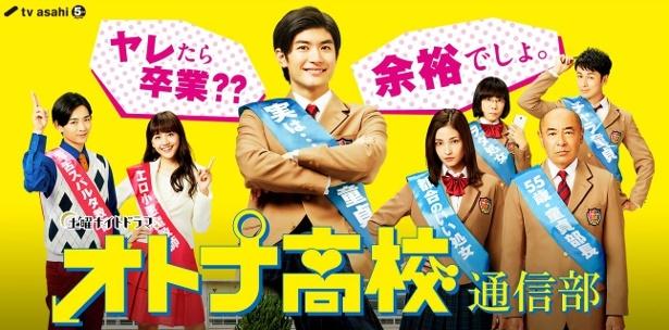 「オトナ高校」特設サイトが10月6日(金)にオープン!